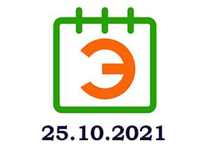 20211025 ecology calendar